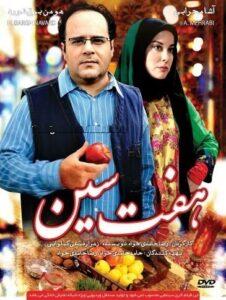 دانلود فیلم ایرانی هفت سین