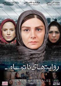 دانلود فیلم ایرانی روایت های ناتمام