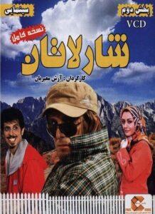 دانلود فیلم ایرانی شارلاتان