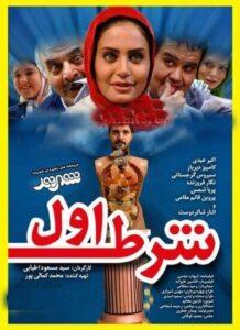 دانلود فیلم ایرانی شرط اول