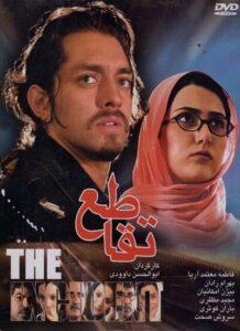 دانلود فیلم ایرانی تقاطع