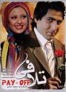 دانلود فیلم ایرانی تلافی