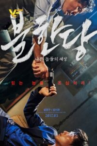 دانلود فیلم کره ای بی رحم The Merciless 2017