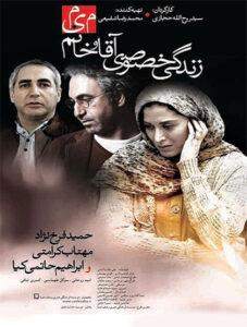 دانلود فیلم ایرانی زندگی خصوصی آقا و خانم میم