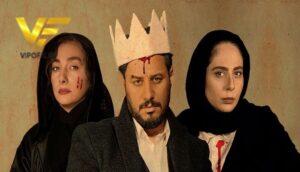 دانلود سریال ایرانی زخم کاری