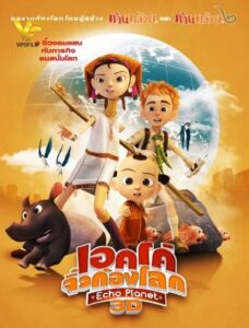 دانلود انیمیشن سیاره پژواک (سیاره ماجراجویی) Adventure Planet 2012