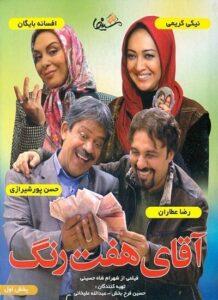 دانلود فیلم ایرانی آقای هفت رنگ