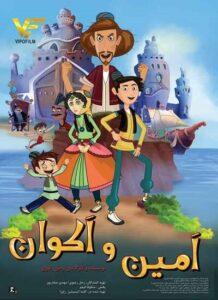 دانلود انیمیشن ایرانی امین و اکوان