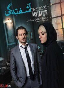 دانلود فیلم ایرانی آشفته گی