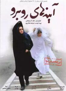 دانلود فیلم ایرانی آینه های رو برو