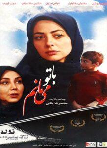 دانلود فیلم ایرانی با تو میمانم