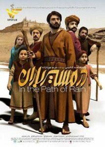 دانلود انیمیشن ایرانی در مسیر باران