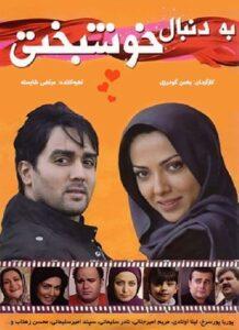 دانلود فیلم ایرانی به دنبال خوشبختی