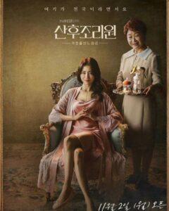 دانلود سریال کره ای مرکز مراقبت پس از تولد Birthcare Center 2020