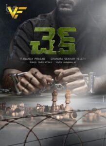 دانلود فیلم هندی بررسی Check 2021