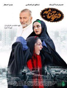 دانلود فیلم ایرانی دعوتنامه