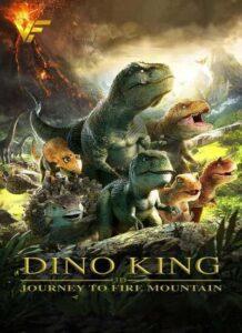 دانلود انیمیشن دینو کینگ: سفر به کوه آتش Dino King 3D: Journey to Fire Mountain 2019