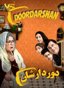 دانلود فیلم هندی دوردارشان Doordarshan 2020
