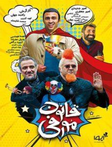 دانلود فیلم ایرانی قانون مورفی