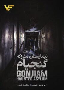 دانلود فیلم کره ای تیمارستان گنجیام Gonjiam: Haunted Asylum 2018