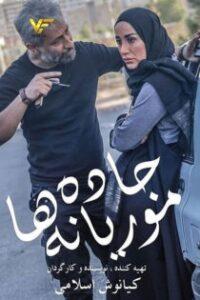 دانلود فیلم ایرانی جاده موریانه ها