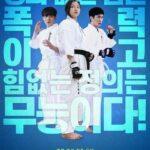 دانلود فیلم کره ای ماورای عدالت Justice High 2020