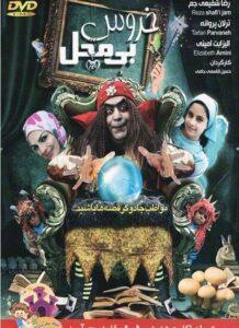 دانلود فیلم ایرانی خروس بی محل