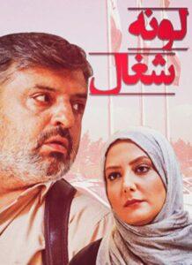 دانلود فیلم ایرانی لونه شغال