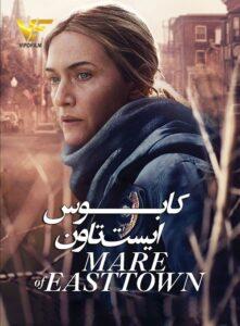 دانلود سریال کابوس ایستتاون Mare of Easttown 2021 دوبله فارسی