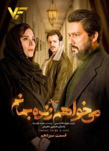 دانلود سریال ایرانی می خواهم زنده بمانم