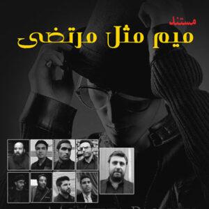 دانلود فیلم ایرانی میم مثل مرتضی
