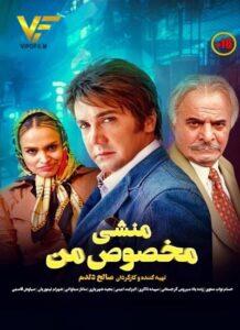 دانلود فیلم ایرانی منشی مخصوص من