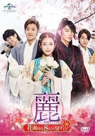 دانلود سریال کره ای عاشقان ماه Moon Lovers 2016