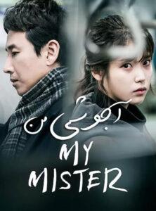 دانلود سریال کره ای آجوشی من My Mister 2018