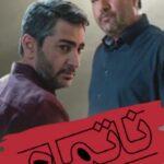 دانلود فیلم ایرانی ناتمام