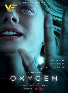 دانلود فیلم اکسیژن Oxygen 2021