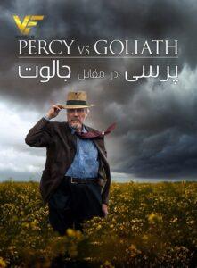 دانلود فیلم پرسی در مقابل جالوت Percy Vs Goliath 2020