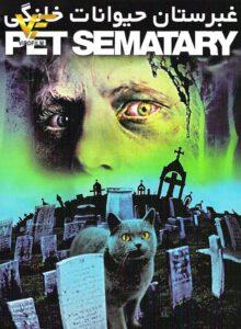 دانلود فیلم غبرستان حیوانات خانگی Pet Sematary 1989