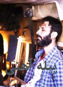دانلود فیلم ایرانی پیله آهنی