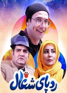 دانلود فیلم ایرانی ردپای شغال