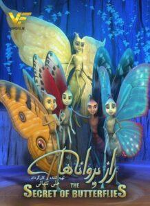 دانلود انیمیشن ایرانی راز پروانه ها