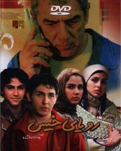 دانلود فیلم ایرانی رویای خیس