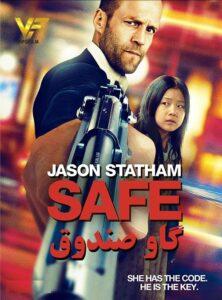 دانلود فیلم گاو صندوق Safe 2012 دوبله فارسی