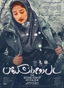دانلود فیلم ایرانی سال دوم دانشکده من
