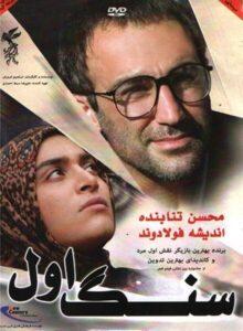 دانلود فیلم ایرانی سنگ اول