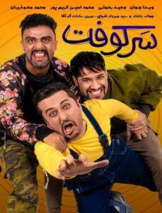 دانلود فیلم ایرانی سرکوفت