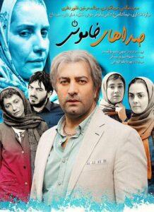 دانلود فیلم ایرانی صداهای خاموش
