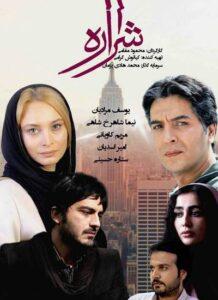 دانلود فیلم ایرانی شراره