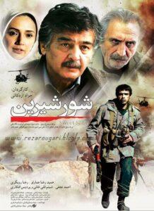 دانلود فیلم ایرانی شور شیرین