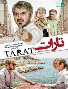 دانلود فیلم ایرانی تارات